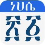 logo-ethiopian-calendar